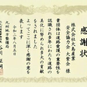 国土交通省 九州地方整備局 北九州国道事務所様より感謝状をいただきました