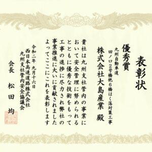 西日本高速道路株式会社 九州支社様より優秀賞をいただきました